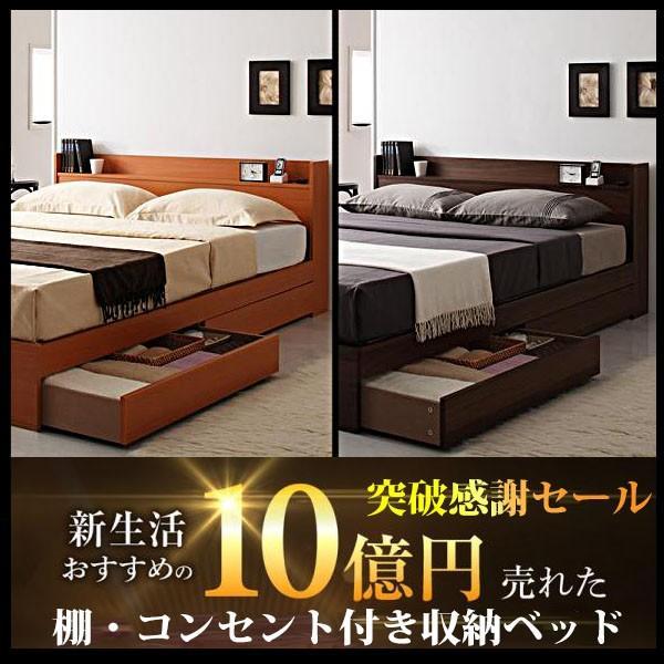 コンセント付き収納ベッド Ever エヴァー プレミアムポケットコイルマットレス付き ダブル|vivamaria