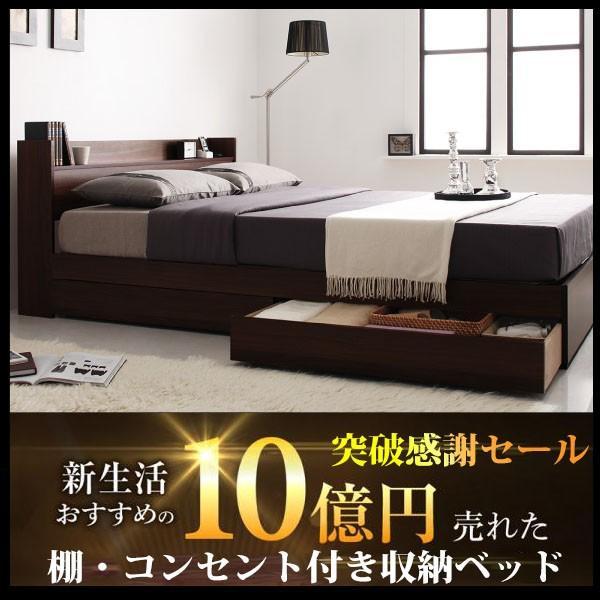コンセント付き収納ベッド Ever エヴァー プレミアムポケットコイルマットレス付き ダブル|vivamaria|02