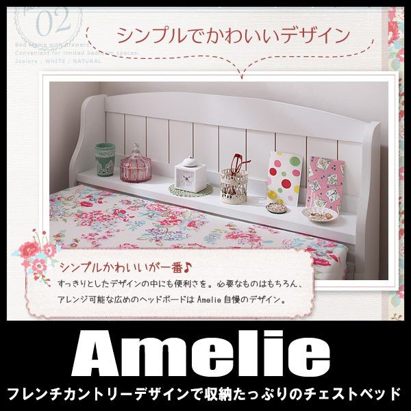 ベッド 引き出し付き 収納ベッド シングルベッド Amelie アメリ フレームのみ|vivamaria|05