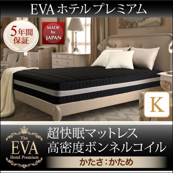 マットレス キング EVA エヴァ ホテルプレミアム 抗菌防臭防ダニ 高密度ボンネルコイル 硬さ:かため|vivamaria