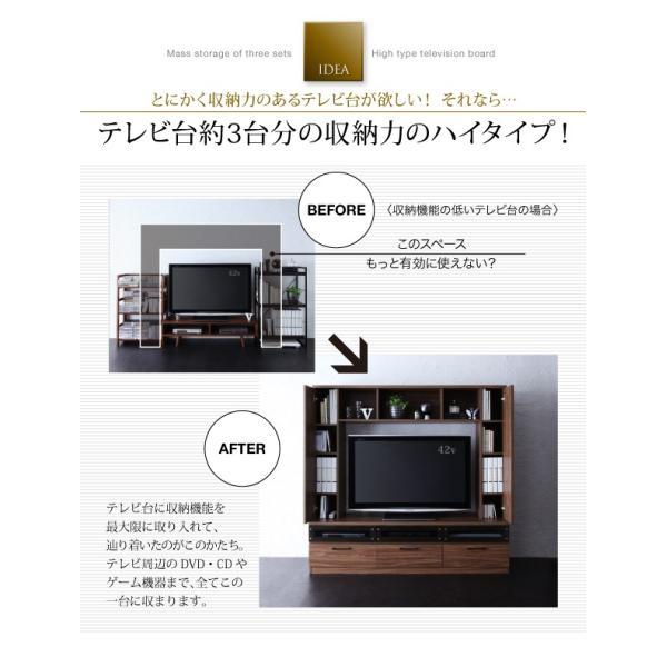 テレビ台 収納 ハイタイプ  テレビボード 50V型対応|vivamaria|04