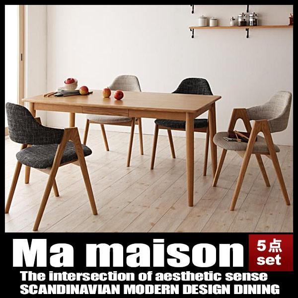 ダイニングテーブルセット 5点セット 北欧デザイン ダイニングセット Ma maison マ・メゾン|vivamaria