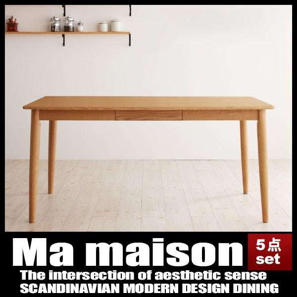 ダイニングテーブルセット 5点セット 北欧デザイン ダイニングセット Ma maison マ・メゾン|vivamaria|02