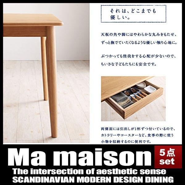 ダイニングテーブルセット 5点セット 北欧デザイン ダイニングセット Ma maison マ・メゾン|vivamaria|03