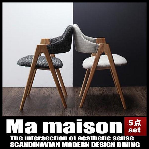 ダイニングテーブルセット 5点セット 北欧デザイン ダイニングセット Ma maison マ・メゾン|vivamaria|04