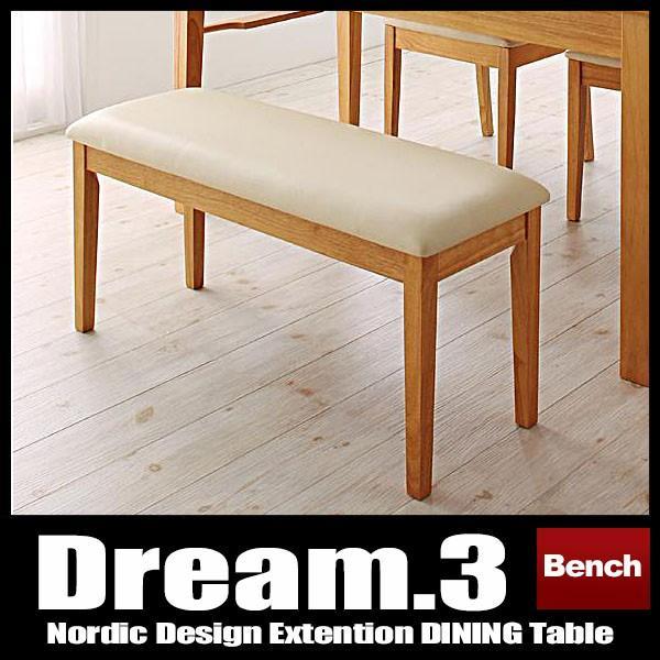 ダイニングベンチ Dream.3 ベンチ単品|vivamaria