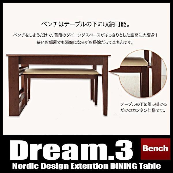 ダイニングベンチ Dream.3 ベンチ単品|vivamaria|02