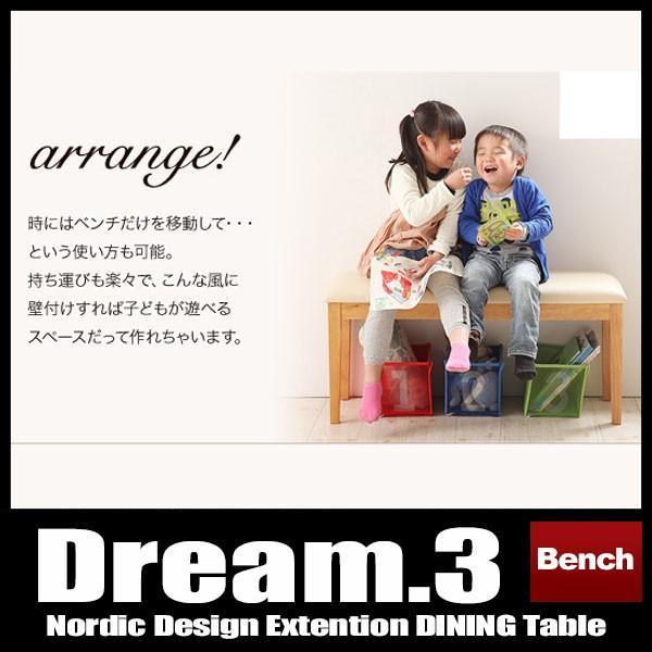 ダイニングベンチ Dream.3 ベンチ単品|vivamaria|03
