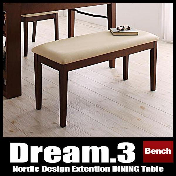 ダイニングベンチ Dream.3 ベンチ単品|vivamaria|04