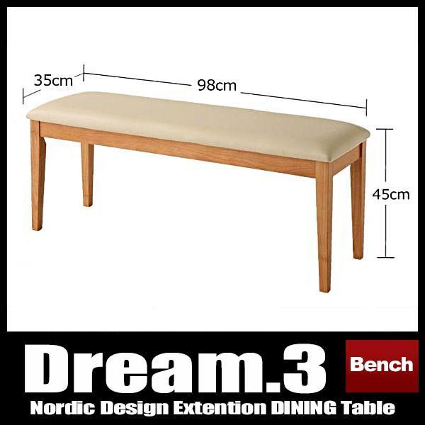 ダイニングベンチ Dream.3 ベンチ単品|vivamaria|05