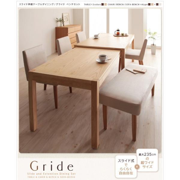 ダイニングテーブルセット 8点セット 伸縮 ダイニングセット Gride グライド|vivamaria|02