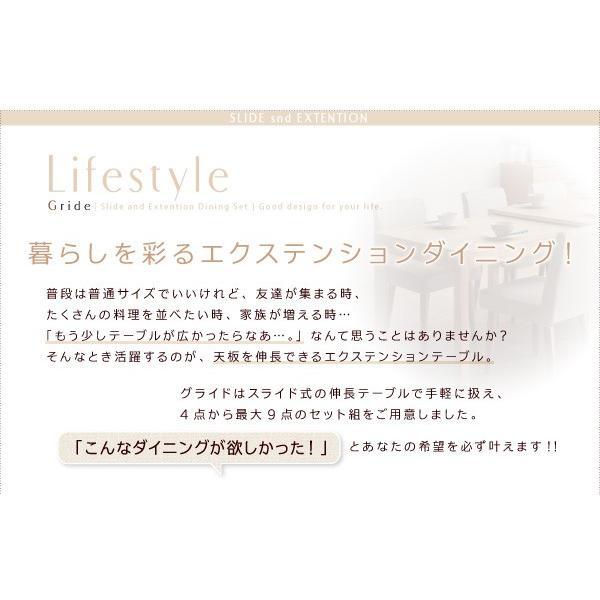 ダイニングテーブルセット 8点セット 伸縮 ダイニングセット Gride グライド|vivamaria|04