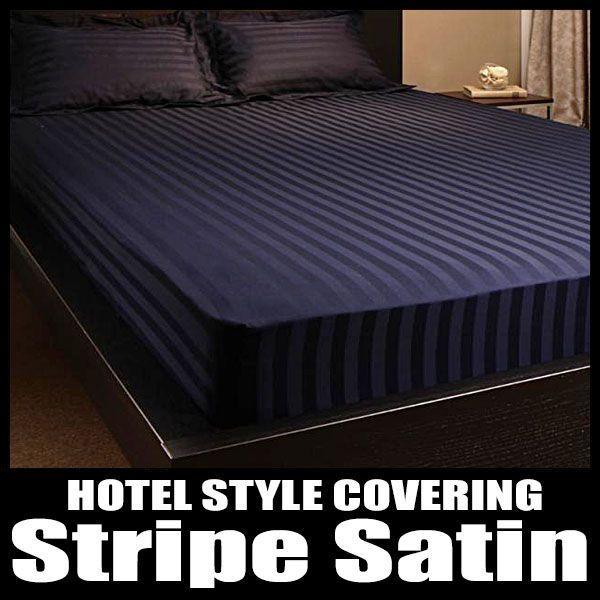 寝具カバー ボックスシーツ マットレスカバー ホテルスタイル ストライプサテンカバーリング ダブル|vivamaria|02
