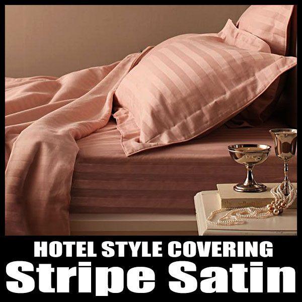 寝具カバー ボックスシーツ マットレスカバー ホテルスタイル ストライプサテンカバーリング ダブル|vivamaria|05