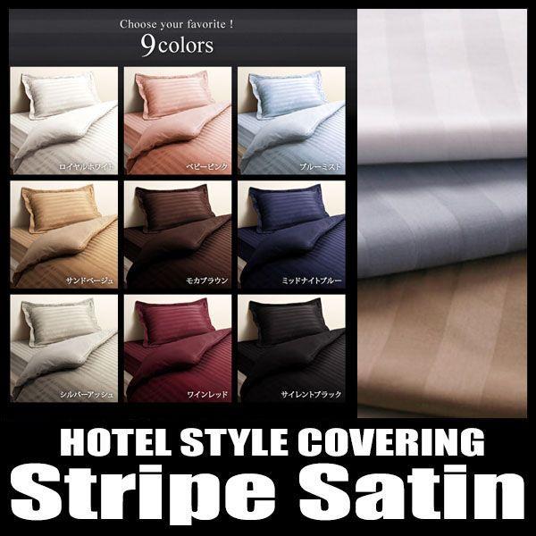 寝具カバー ベッド用セット ホテルスタイル ストライプサテンカバーリング キング|vivamaria|02
