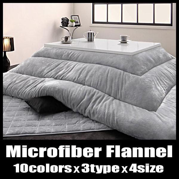 こたつ布団セット 長方形 2点セットボリュームが選べる マイクロファイバーフランネル すっきりタイプ 5尺長方形(90×150cm)天板対応