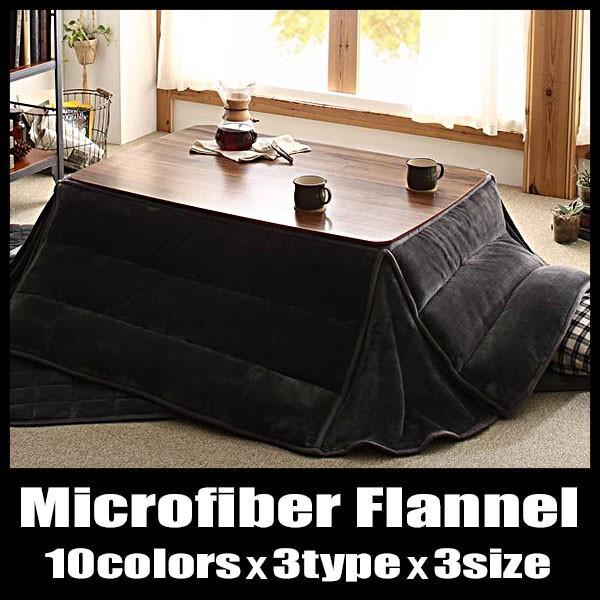 こたつ布団セット 正方形 省スペース ボリュームが選べる マイクロファイバーフランネル 掛け・敷き布団 2点セット ボリュームタイプ 正方形(75×75cm)天板対応
