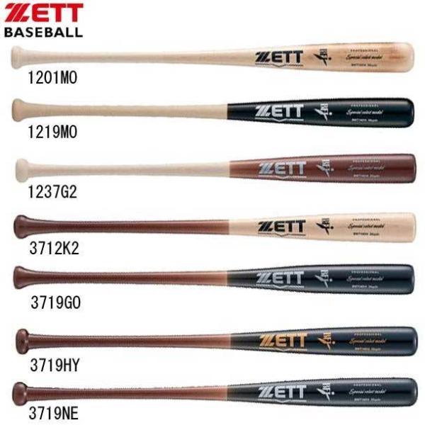 硬式木製 スペシャルセレクトモデル ZETT ゼット野球 硬式バット 21SS(BWT14014)