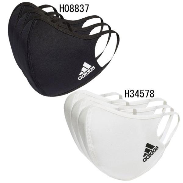 フェイスカバー3枚組adidasアディダスサッカースポーツマスク21SS(KOH81-H08837/H34578)