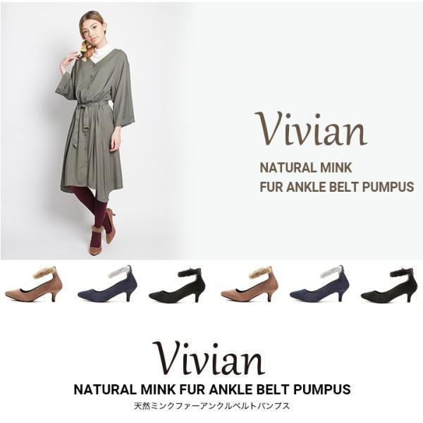 天然ミンクファーアンクルベルト外反母趾 にも優しい パンプス 痛くない TS3675 Vivian
