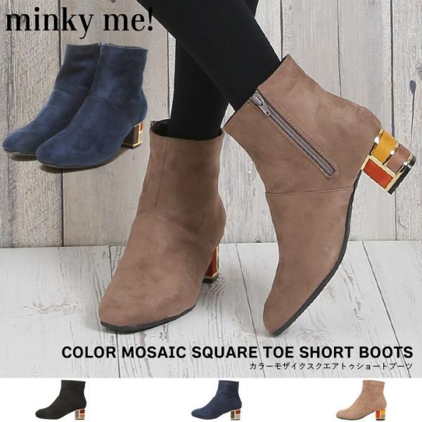 カラーモザイク スクエアトゥ ショートブーツ ミドルヒール 高反発クッション サイドファスナー スウェード  異素材 メタル素材 minky me! ミンキーミー