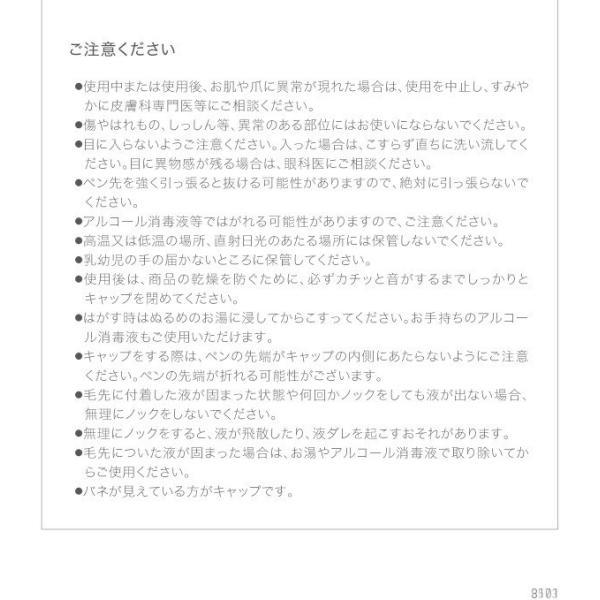 マニキュア ジェルネイル はがせる 速乾 ネイル 爪 美容液 保護 保湿 補修 ダメージ ケア さくら 香り 筆ペンタイプ 上品|vivian1616|20