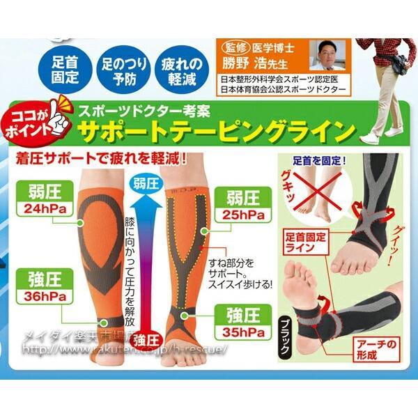 \国内正規品/ 着圧 ふくらはぎ & 足首 サポーター   勝野式 快歩テーピングサポーター2枚組   足の疲れ テーピング 固定 膝 ウォーキン|vivian1616|05