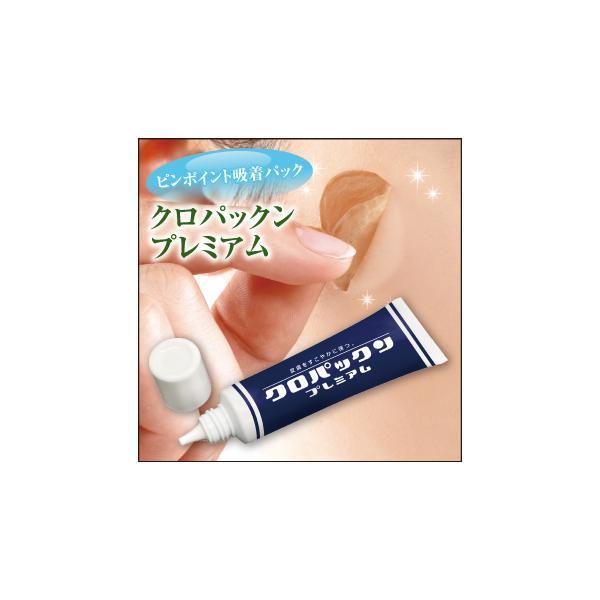 \国内正規品/ しみ そばかす 消す 美白 美容液 パック しみ取り 化粧品 しみ取りクリーム   クロパックン プレミアム     シミ 黒ずみ vivian1616