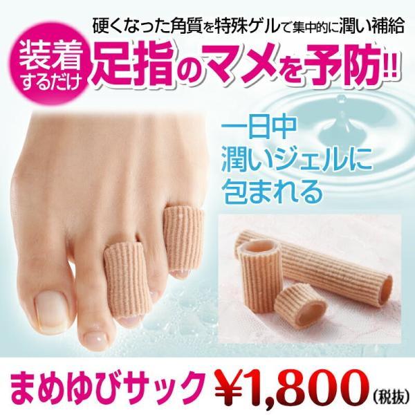 \国内正規品/ まめ ゆび サック   足指のマメ を 予防   足指 マメ タコ 魚の目 巻き爪 ささくれ 痛い つま先 サック パック 乾燥 vivian1616