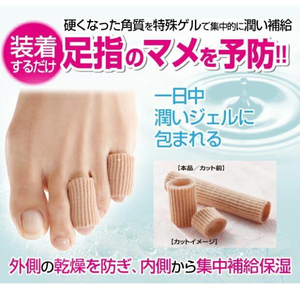 \国内正規品/ まめ ゆび サック   足指のマメ を 予防   足指 マメ タコ 魚の目 巻き爪 ささくれ 痛い つま先 サック パック 乾燥 vivian1616 02