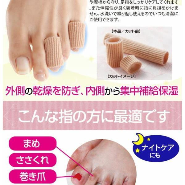 \国内正規品/ まめ ゆび サック   足指のマメ を 予防   足指 マメ タコ 魚の目 巻き爪 ささくれ 痛い つま先 サック パック 乾燥 vivian1616 05