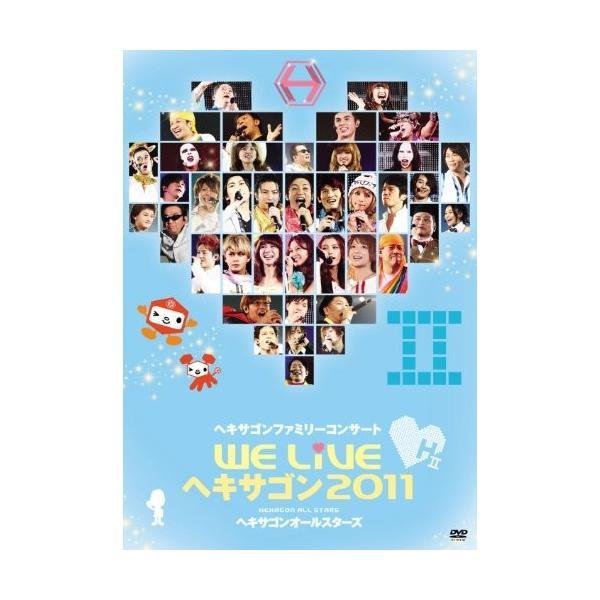 WE LIVE ヘキサゴン 2011 [DVD]|vivian4988