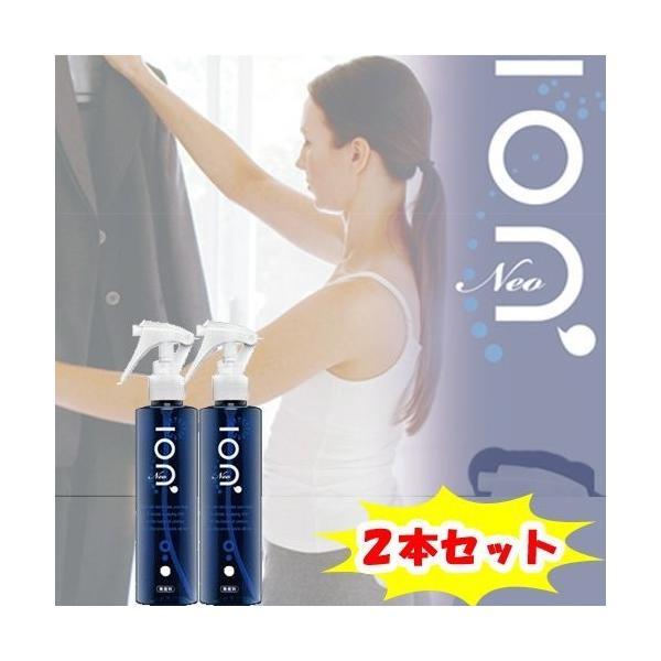 イオンダッシュ ネオ【2本セット】イオン消臭スプレー|vivian4988