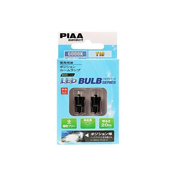 PIAA ( ピア ) LEDバルブ ECO-Line エコライン 【ピアセレクト 6000K】 T10 12V0.4W 2個入り HS40