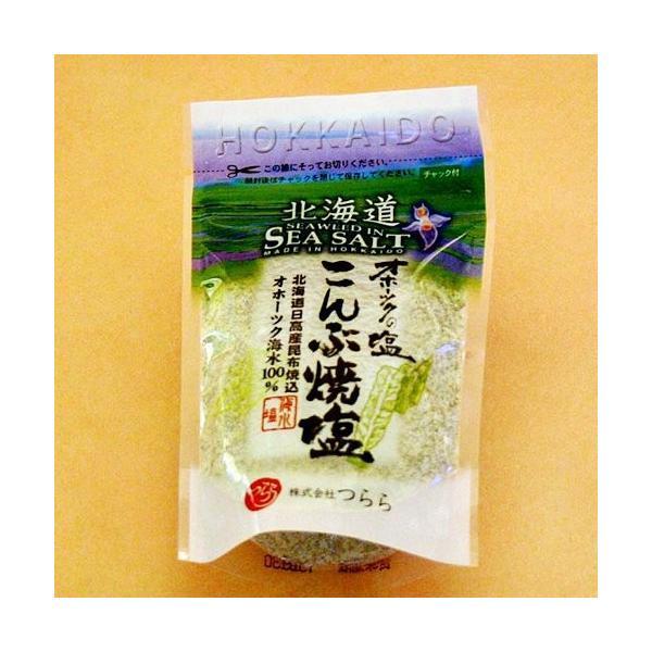 オホーツク海水100%オホーツクの塩 昆布焼塩 【袋】 vivian4988