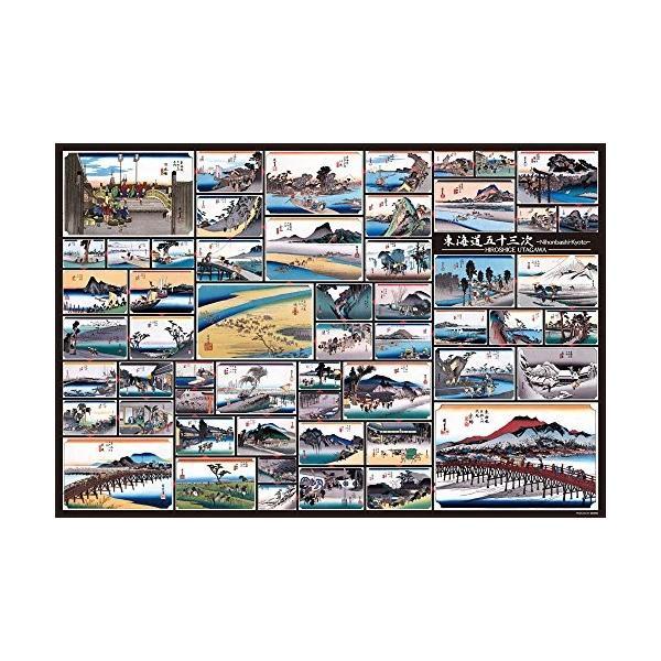 1000ピース ジグソーパズル 歌川広重 東海道五十三次コレクション(49×72cm)|vivian4988|02