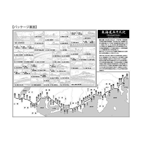 1000ピース ジグソーパズル 歌川広重 東海道五十三次コレクション(49×72cm)|vivian4988|03