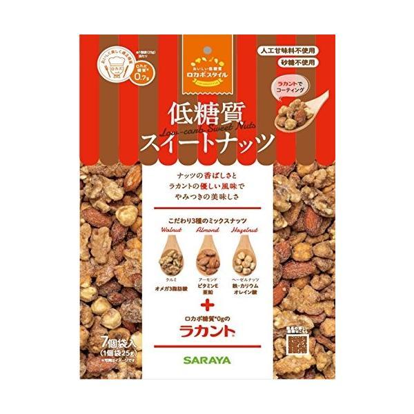 サラヤ ロカボスタイル低糖質スイートナッツ (25g×7個袋入り) x10個|vivian4988
