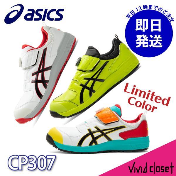 安全靴 アシックス CP307 ローカット ダイヤル式 boa ボア 作業靴