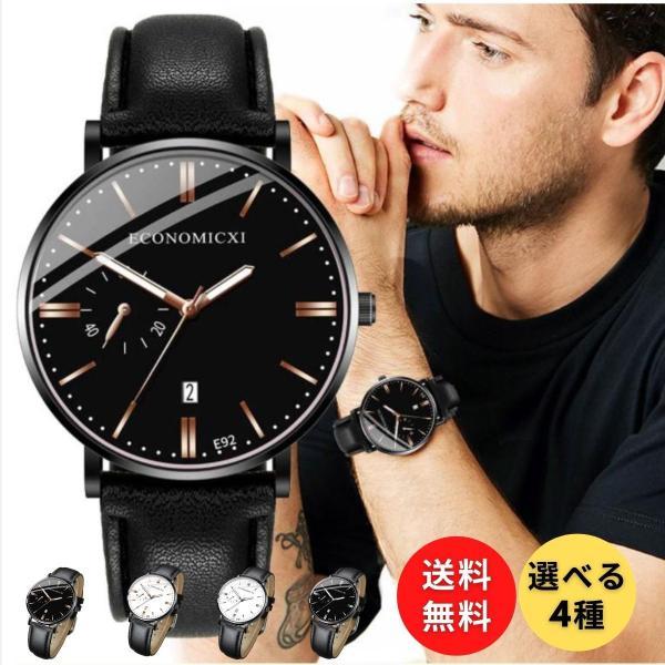 腕時計メンズおしゃれ黒白軽い薄いアナログ革ベルトレザー人気安い