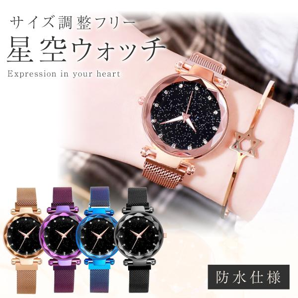 腕時計レディースおしゃれかわいい人気アナログカジュアル防水キラキラ星空ウォッチ安い