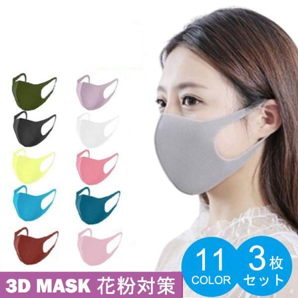 おしゃれマスクウレタンマスク11色立体伸縮性あり繰り返し洗える紫外線蒸れない肌荒れしない耳痛くないおしゃれかっこいい男女兼用花粉