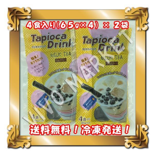 業務スーパー タピオカドリンク ミルクティー Tapioca Drink Milk Tea 神戸物産 入手困難  冷凍発送 4食入り(65g×4) × 2袋