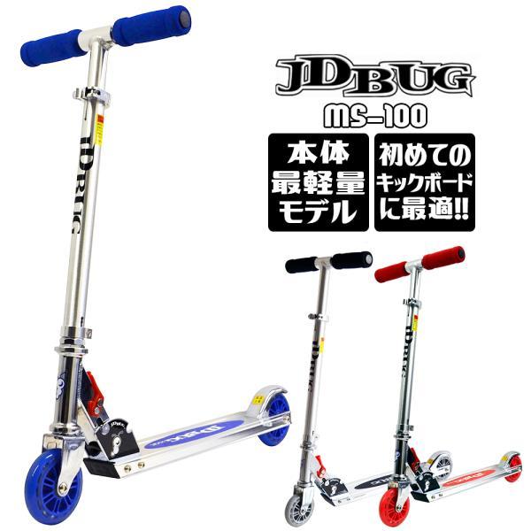 キックボード 子供 大人用 子供用 キックスケーター キックスクーター フット ブレーキ付き JD BUG MS-100 折り畳み 軽量 クリスマス プレゼント