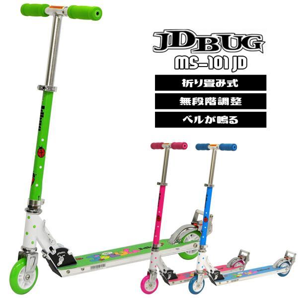 キックボード 子供 大人用 子供用 キックスケーター キックスクーター フット ブレーキ付き JD BUG MS−101JD 折り畳み クリスマス プレゼント ベル付き