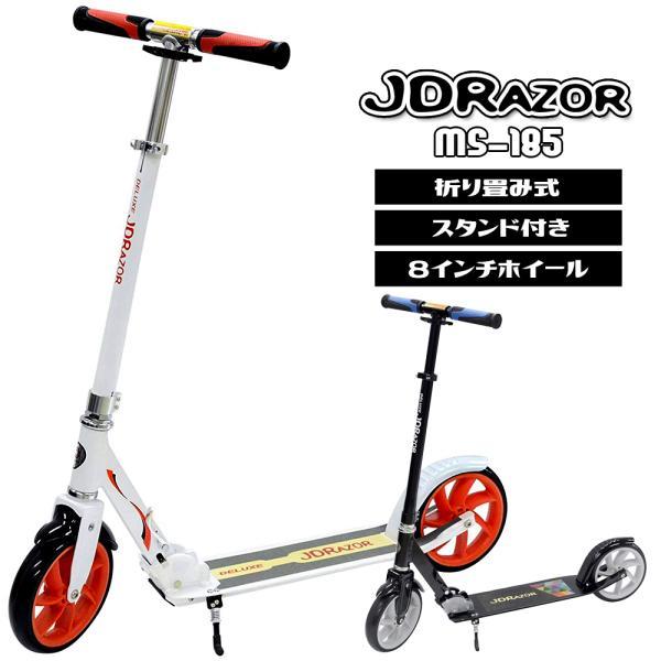キックボード 子供 大人用 子供用 キックスケーター キックスクーター フット ブレーキ付き JD RAZOR MS-185 折り畳み クリスマス プレゼント 8インチ