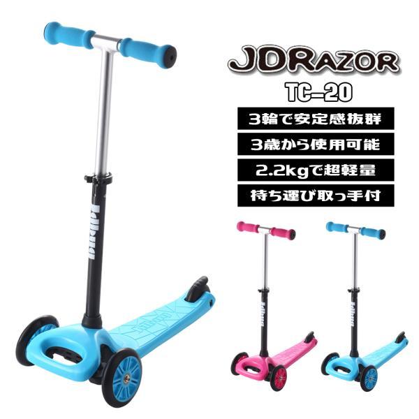 キックボード 子供 大人用 子供用 3輪 キックスケーター キックスクーター フット ブレーキ付き JD RAZOR TC-20 クリスマス プレゼント