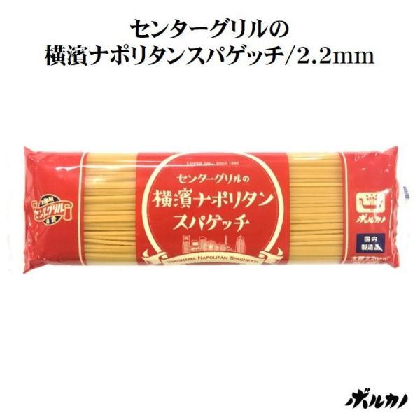ボルカノ パスタ センターグリルの横濱ナポリタンスパゲッチ 2.2mm 450g ナポリタンをおいしく食べれる太麺