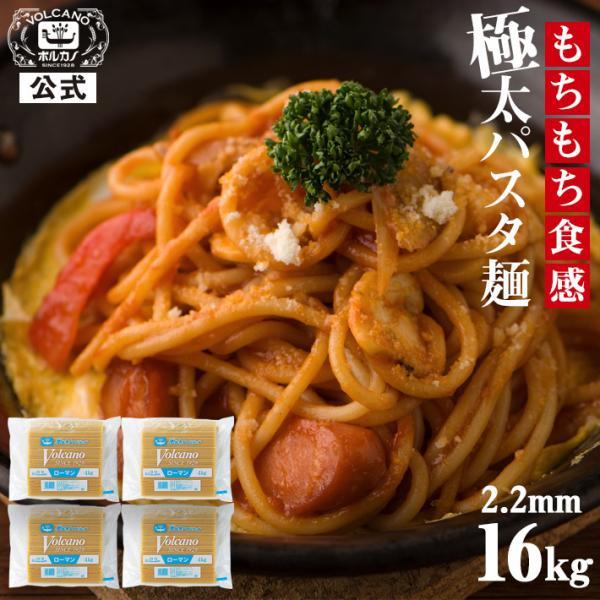 送料無料 業務用 パスタ 太麺 あんかけスパ ローマンスパゲッチ 2.2mm 4kg×4袋入 スパゲッティ ナポリタン もちもち 麺 ボルカノ 31140060