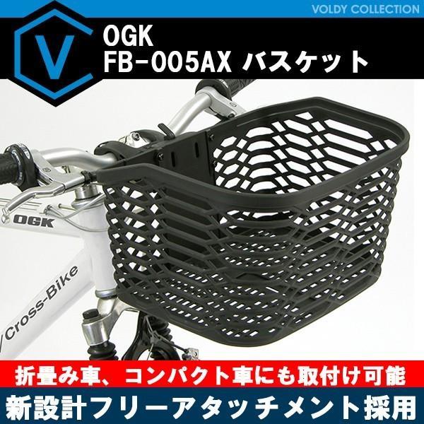FB-005AX カゴ販売